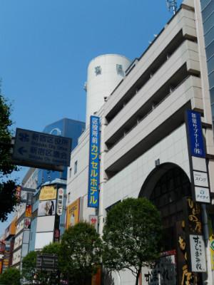 外国客に人気と噂の新宿区役所前カプセルホテルに泊まってみた_b0235153_12233932.jpg