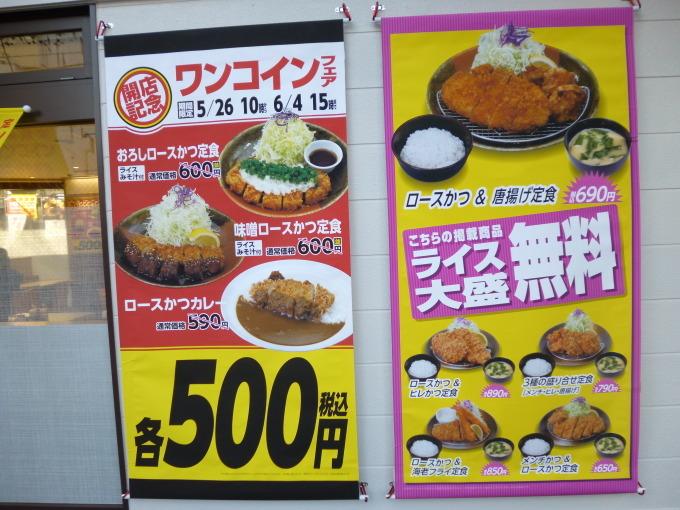 とんかつ松乃家方南町店開店(^o^)_b0246953_14084414.jpg