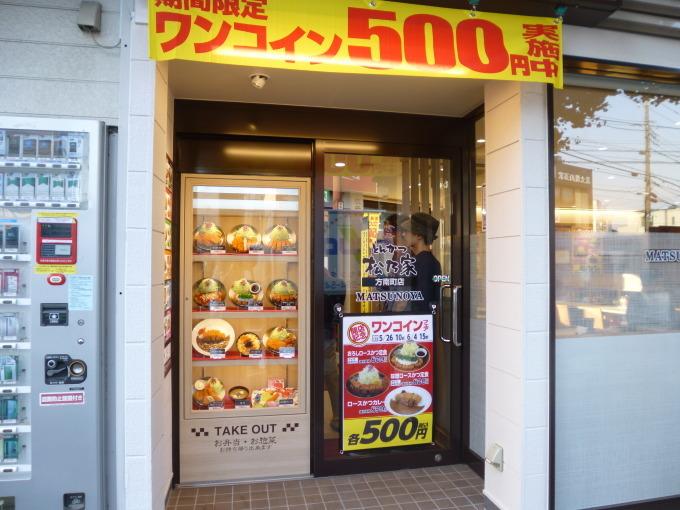 とんかつ松乃家方南町店開店(^o^)_b0246953_14231556.jpg