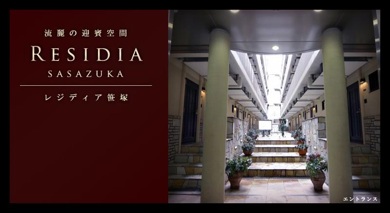 高級賃貸マンション◇レジディア笹塚◇_b0246953_16084925.jpg