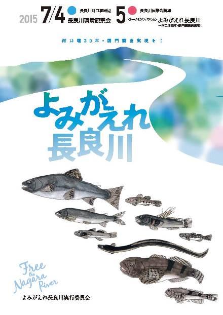 よみがえれ長良川 ホームページ開設_f0197754_18525492.jpg