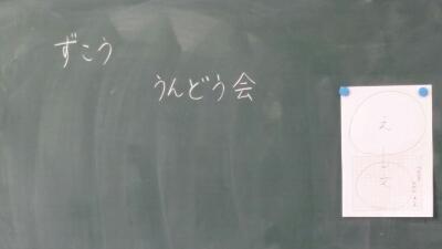 運動会の思い出を_b0211757_10365859.jpg