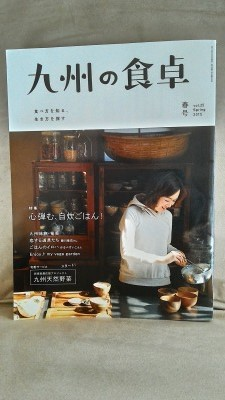 九州の食卓 春号&エクリュさん(滑石)_d0240469_5501941.jpg