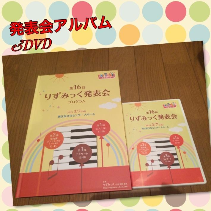 発表会アルバム&DVD_a0285570_01445902.jpg