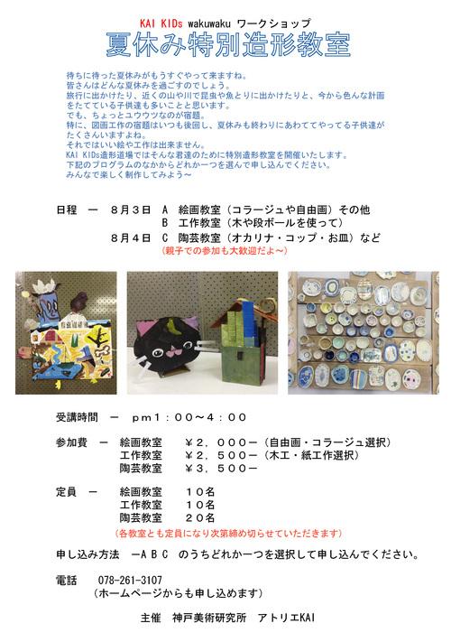 夏休み特別講座_a0103574_163839.jpg