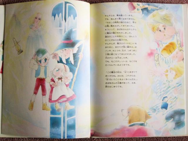 太刀掛秀子の「青い鳥」_c0084183_8352927.jpg