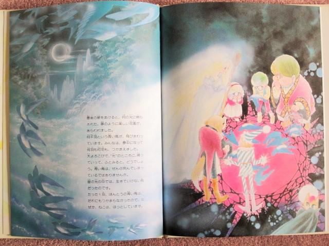 太刀掛秀子の「青い鳥」_c0084183_8353839.jpg