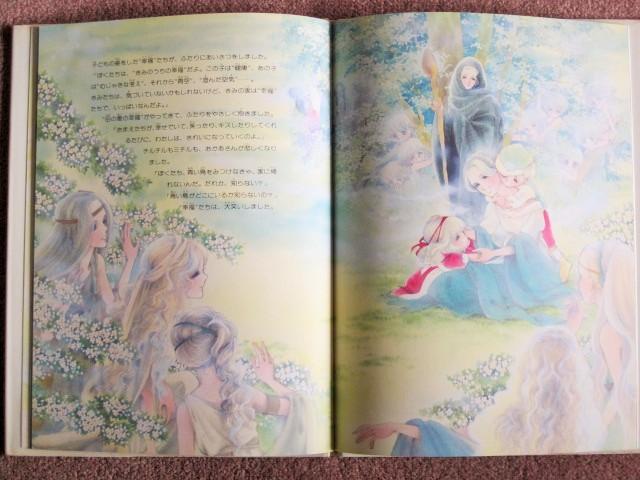 太刀掛秀子の「青い鳥」_c0084183_836451.jpg