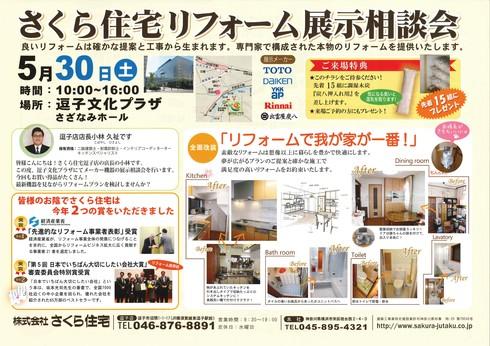 逗子文化プラザ 展示相談会_e0190287_2014526.jpg