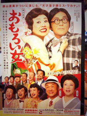 舞台『おもろい女』in シアター1010(せんじゅ)_f0061797_252250.jpg