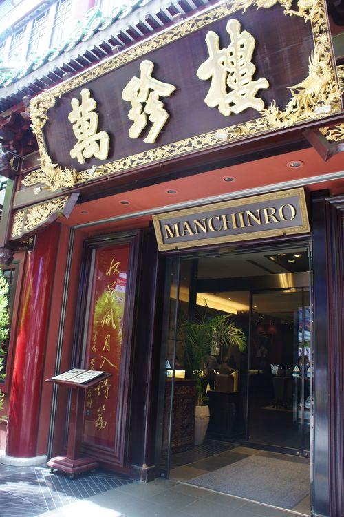 横浜中華街 「萬珍樓 」でランチ_f0215714_1704852.jpg