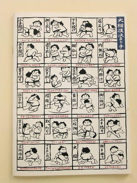 相撲文具。_f0220714_19441682.jpg