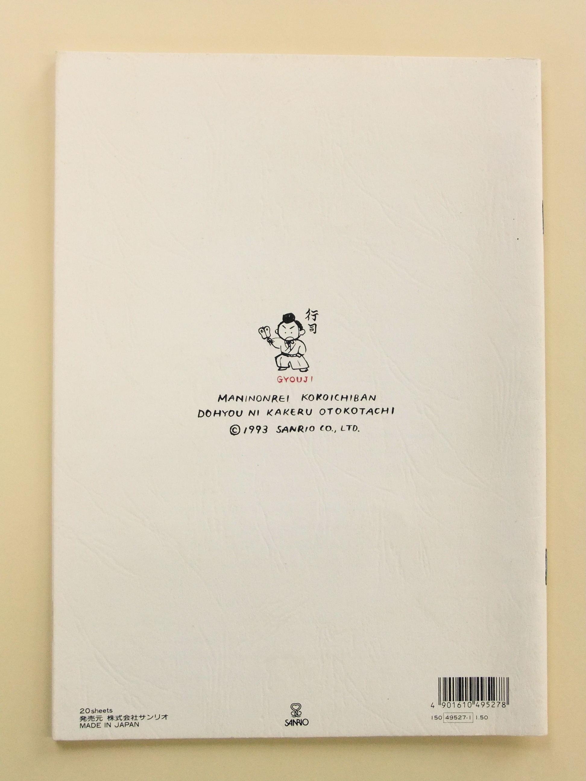 相撲文具。_f0220714_19443420.jpg