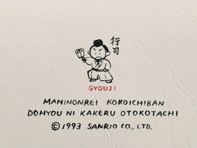 相撲文具。_f0220714_19451453.jpg