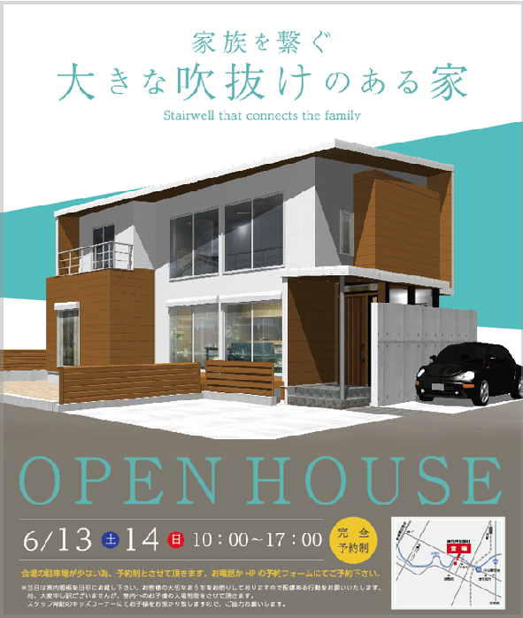 OPEN HOUSEのお知らせ_e0149215_20295887.png