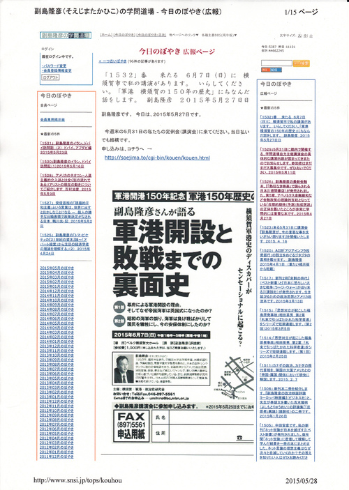 副島隆彦さん講演最終案内_f0165519_144487.jpg
