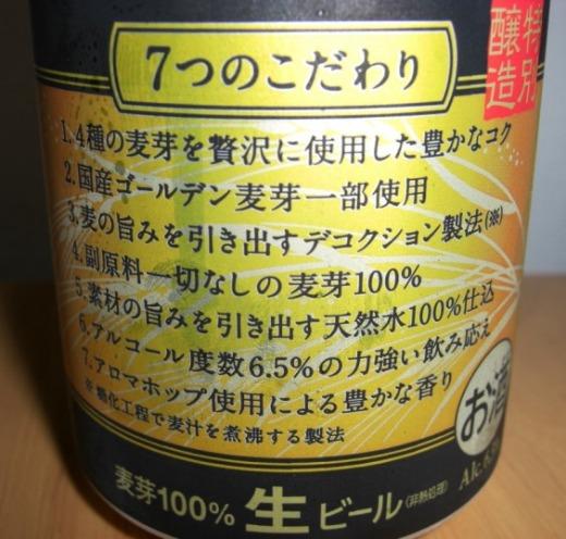 7&i サントリー 金のビール リニューアル2015~麦酒酔噺その361~変わった?の?_b0081121_6182733.jpg