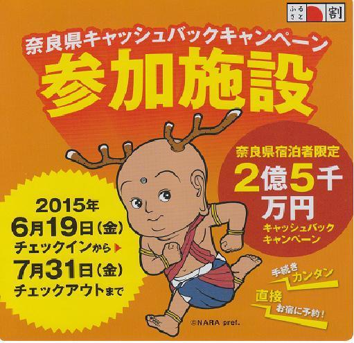 「奈良県宿泊者限定キャッシュバックキャンペーン」プランが、  6月1日より販売開始されます!!!_e0154524_11000843.jpg