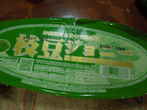 枝豆ジョニーーー_f0101128_6453261.jpg