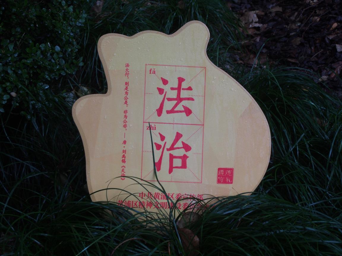 いまの上海には「自由」や「民主」があふれてる!?_b0235153_13511934.jpg