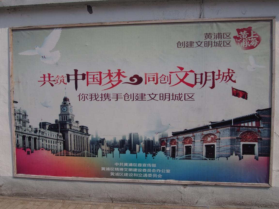 いまの上海には「自由」や「民主」があふれてる!?_b0235153_13513215.jpg