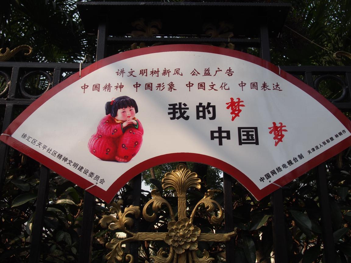 いまの上海には「自由」や「民主」があふれてる!?_b0235153_13515818.jpg