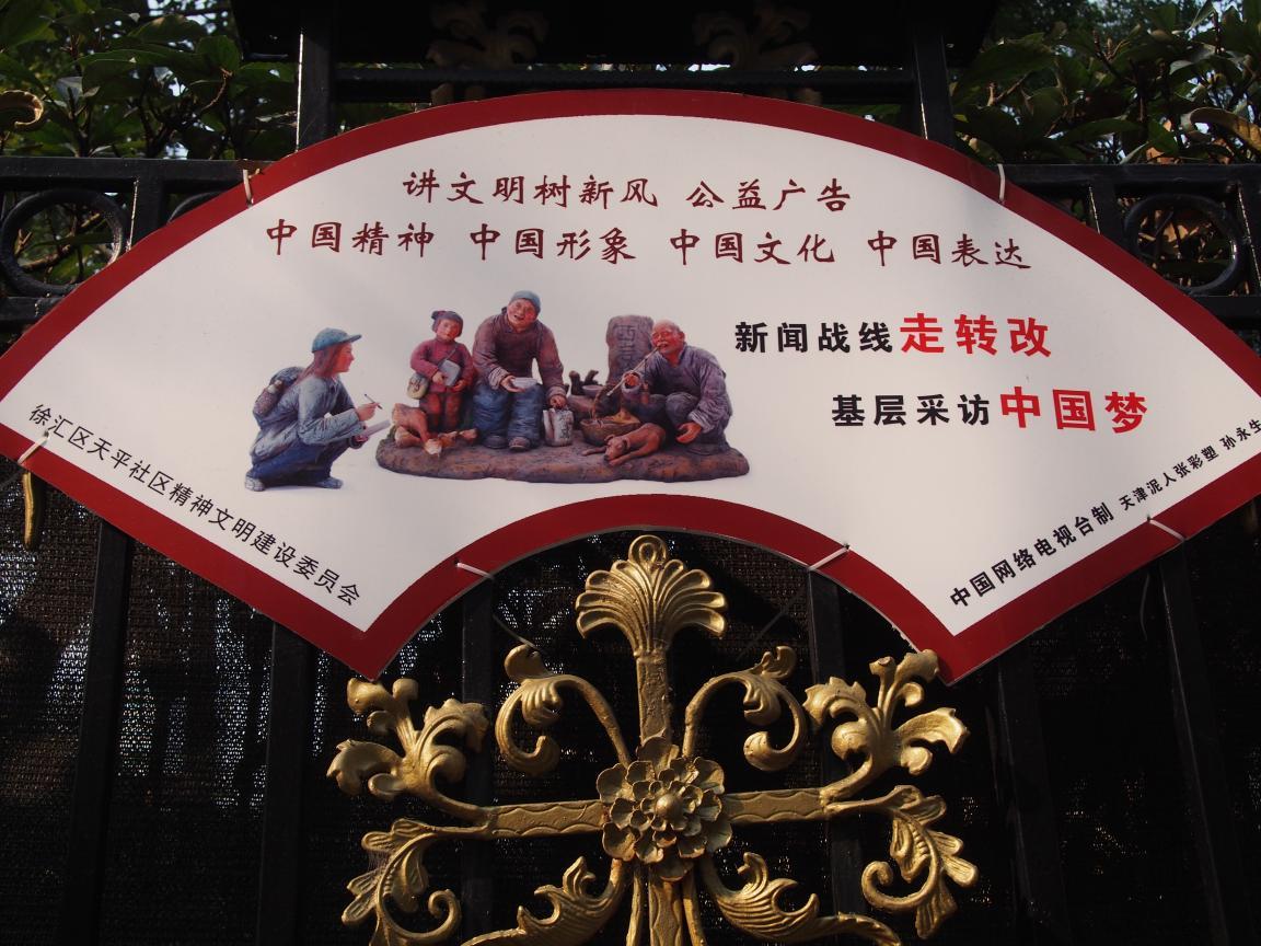 いまの上海には「自由」や「民主」があふれてる!?_b0235153_13521350.jpg