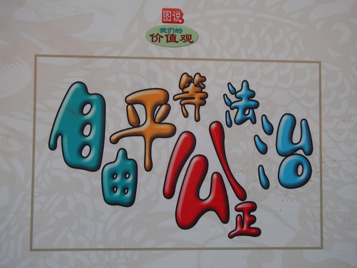 いまの上海には「自由」や「民主」があふれてる!?_b0235153_13534642.jpg