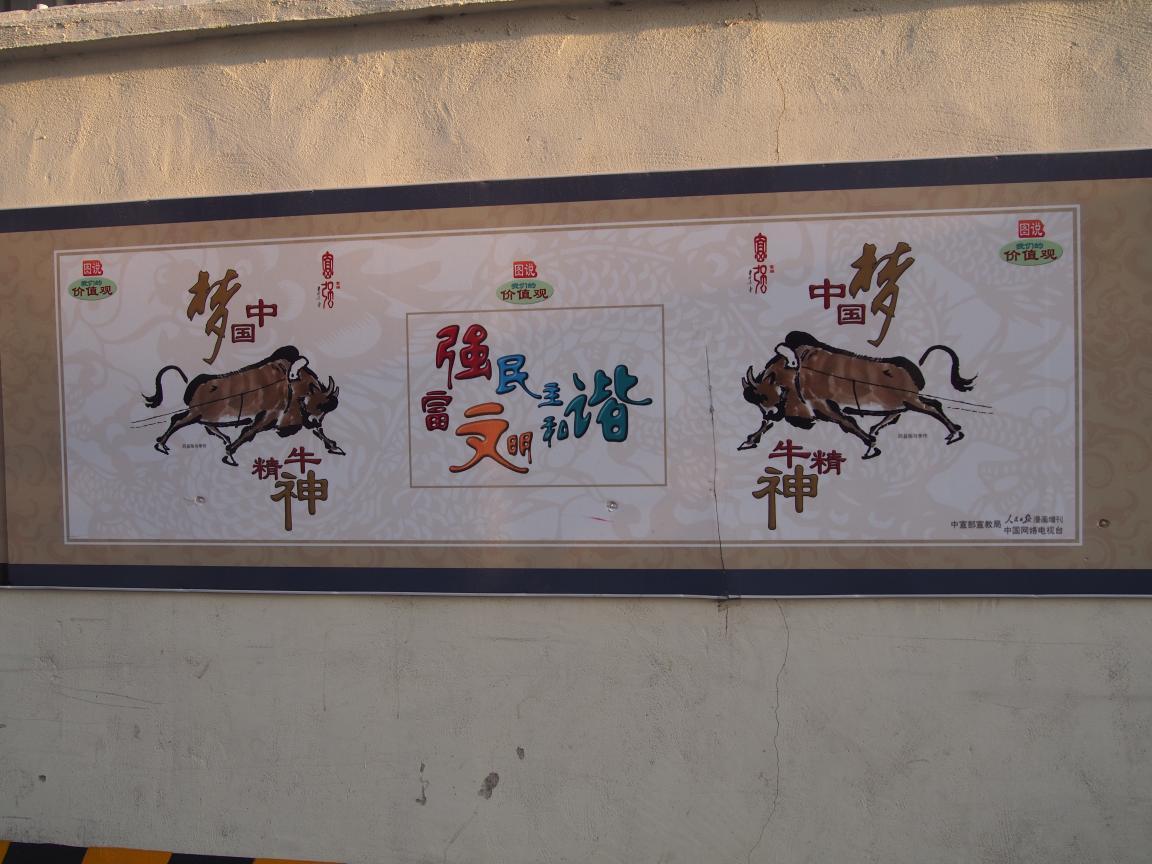 いまの上海には「自由」や「民主」があふれてる!?_b0235153_13544128.jpg