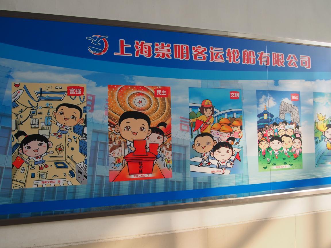 いまの上海には「自由」や「民主」があふれてる!?_b0235153_1355386.jpg