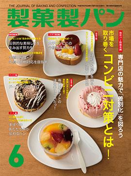 製菓製パン6月号掲載のお知らせ_c0227958_13531555.jpg