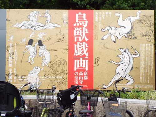 ぐるっとパス番外編 東博「鳥獣戯画」展まで見たこと_f0211178_1946201.jpg