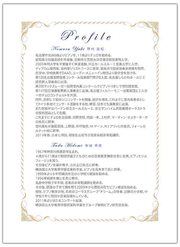 ホタルコンサート開催_d0175887_8121072.jpg