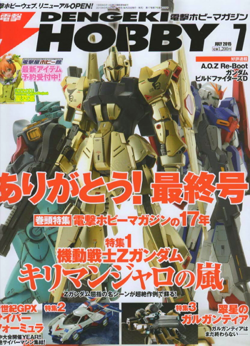 電撃ホビーマガジンが休刊。本としては最終刊に。_d0130291_8465632.jpg