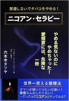 世界禁煙デー 2015年_f0197703_14474174.png