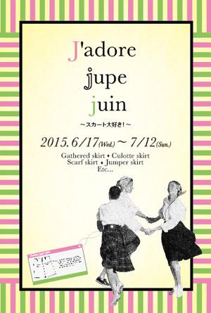 『J\'adore jupe juin 〜スカート大好き!〜』 鎌倉で開催します!_f0083904_19315631.jpg