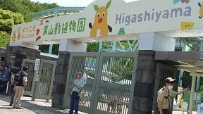 東山動物園_a0177314_22435754.jpg