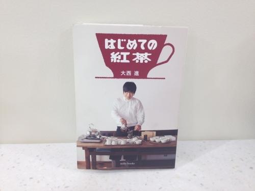 teteriaー大西進先生の紅茶講座☆...