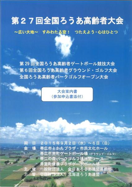 第27回全国ろうあ高齢者大会in北海道_d0070316_17583825.jpg