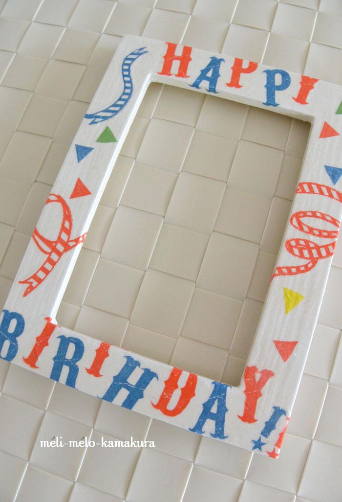 ◆【レッスンレポート】 Happy Birthdayフォトフレーム♪_f0251032_17525740.jpg