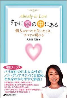 「すでに愛の中にある」大和田菜穂さんの本の紹介_f0337851_10272792.png