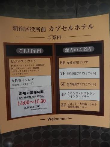 サラリーマンからツーリストへ(新宿区役所前カプセルホテルの客層が変わった理由)_b0235153_2065818.jpg