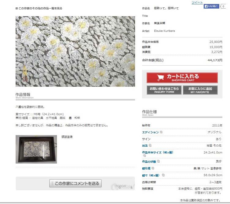 販売作品のご案内 [Information on an sales work]_e0224057_2245881.jpg