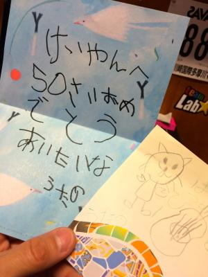 MAGICAL CHAIN 50~なんやかんやお世話になって50歳!!!!!~@東京渋谷_c0227168_12562764.jpg