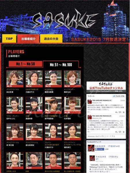 ○SASUKE2015 出場者情報更新♪ : ...