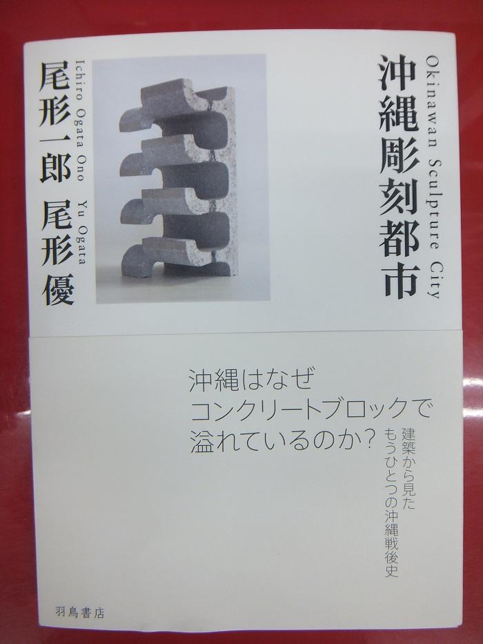 ◆「沖縄彫刻都市」 ~花ブロック~_f0238779_8341648.jpg