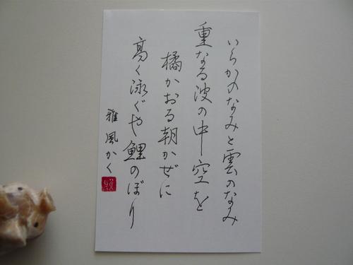 [競書2015.5]半紙2点+ペンはがき_d0285885_1846246.jpg