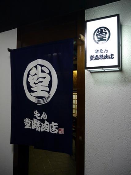 びすとろ&牛たん @堂島精肉店_b0118001_22431255.jpg