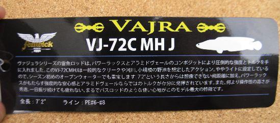 ティムコ VAJRA VJ-72CMHJ & VJ-76CXHJ 入荷_a0153216_1748348.jpg