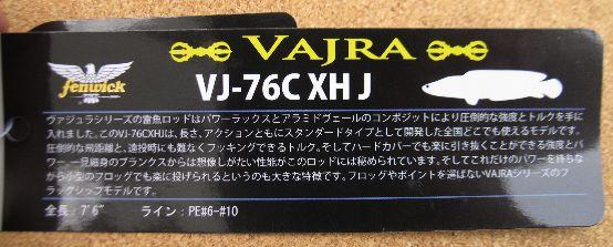 ティムコ VAJRA VJ-72CMHJ & VJ-76CXHJ 入荷_a0153216_17505466.jpg